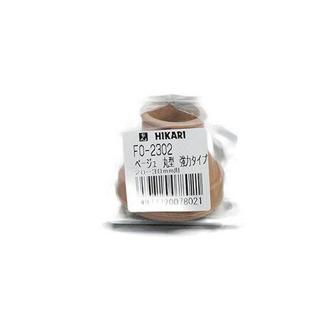 フリーサイズゴム脚キャップバラ) 丸 ベージュ 20~30ミリ用 F0-2302