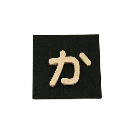 シナベニア製抜き文字 か シナベニア製抜き文字 PSB25-カ