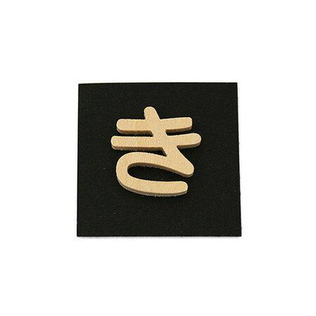 シナベニア製抜き文字 き シナベニア製抜き文字 PSB25-キ