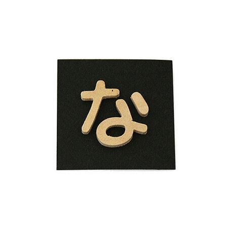 シナベニア製抜き文字 な シナベニア製抜き文字 PSB25-ナ