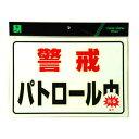 蓄光防犯プレート UL3023-1 (警戒パトロール中)【RCP】