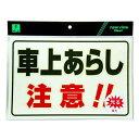 蓄光防犯プレート UL3023-2 (車上あらし注意)【RCP】