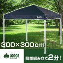 Qセットタープ300E-N 71661012【ロゴスコーポレーション テント タープ キャンプ アウトドア 行楽】