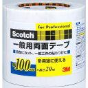 一般用両面テープ 100mm PGD-100【3M 両面テープ 一般用 文具 事務用品】