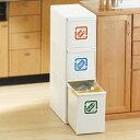 分別ゴミ箱 引き出しステーション ワイド 3段 65L ホワイト【ごみ箱 分別ごみ箱 屑入れ ペール】