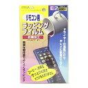 リモコンラッピングフィルムLサイズRF-4【RCP】