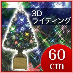 LED3DライティングファイバーツリーG 60cm