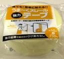 うま〜くヌレール テープ 50mm×30m【うまく ヌレル ...