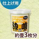 うま〜くヌレール5kg 若草色 12UN09【うまく ヌレル うまーく ぬれーる 壁 漆喰 補修】
