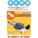防災用品 簡便エアーマット【防災 災害 避難所 寝具 マット 防寒】