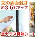 窓ガラス発熱シート E1520【RCP】