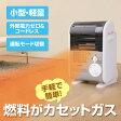 カセットガスファンヒーター CB‐FH‐1【イワタニ 暖房 暖房用品 ストーブ ガスストーブ カセット カセットガス】