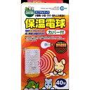 保温電球 カバー付 40W【マルカン ペット用品 ペット用暖房 ヒーター あったか用品】