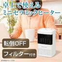 ミニファンヒーター YA-D601S(WH)【ユアサ 家電 暖房 ファンヒーター 石油ファンヒーター ストーブ】