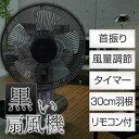 黒い壁掛け扇風機 DKF-A3417-BK【RCP】扇風機 ...