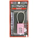 ケーブルロック IB-122 M ピンク 3段【WAKI 建築金物 補助錠 番号可変式】