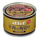 牛肉の角切り【デビフペットd.b.fドッグフードウェットフー...