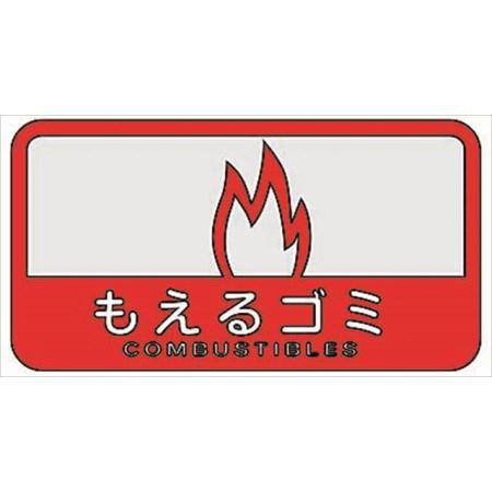 中型不透明分別表示シール(燃えるゴミ用)【山崎産業 ゴミ箱 ペール シール 表示 分類 分別】