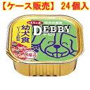 デビィ 幼犬食 ビーフand野菜[100g]×24個(ケース販売)【RCP】【10p31aug14】