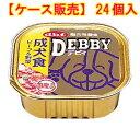 デビィ 成犬食 ビーフamd野菜[100g]×24個(ケース販売)【RCP】【10P01Jun14】