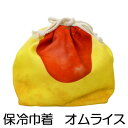 OKAZUKINCHAKU オムライス【東洋ケース保冷袋巾着袋ランチお弁当】