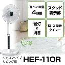 リビング扇風機 リモコン付 HEF-110R【日立 冷房 扇風機 リビング扇】