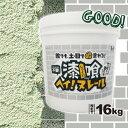 漆喰 ヘイ!ヌレール 16kg クリーム【うまく ヌレル う...