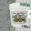 漆喰 ヘイ!ヌレール 16kg ライトグレー【うまく ヌレル うまーく ぬれーる 壁 漆喰 補修 塀 ヘイ】