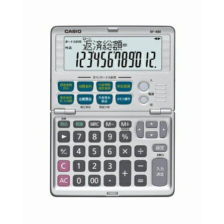 金融電卓 BF480N【RCP】