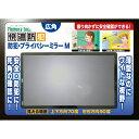 防犯プライバシーミラーM N-2193【ノムラテック 防犯 ミラー】