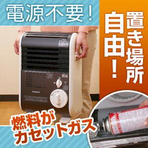 カセットガスファンヒーター 風暖 CB-GFH-1