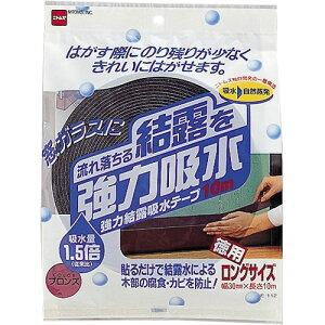 強力結露吸水テープ 10m ブラック