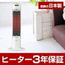 電気ストーブ コアヒートスリム DH-916R(W)【コロナ 暖房 ストーブ】