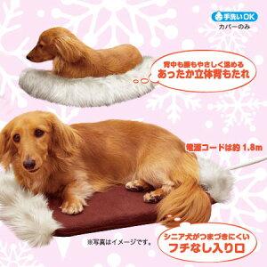 犬専用 立体もたれるヒーター