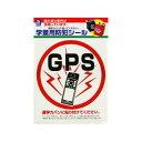 【ポイント10倍 3/21 20:00〜3/26 1:59まで】学童用防犯シール「GPS」 BS-8...