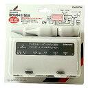電波を等分に4つに分けます。屋外用4分配器 FC-4CN-B【AVパーツ】【2P20Feb09】