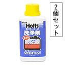 速効性のあるラジエーター洗浄剤ですHoltsスピードフラッシュ (2個セット)