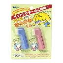 プラスチック製の指サック、ペットの歯から指をガードして歯磨きができます。【犬用歯ブラシ】...