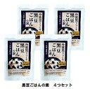 丹波黒でつくる 「黒豆ごはんの素」4個セット 国産丹
