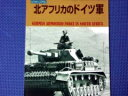 PANZER (パンツァー) 臨時増刊 北アフリカのドイツ軍戦車 07月号 [雑誌]