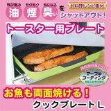 トースター用調理器 時短調理器 汚さずクッキング! クックプレート オーブントースター用 Lサイズ マーブルコート(魚焼きにも!)