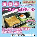 【オリエント】クックプレート オーブントースター用