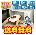 【送料無料】【あす楽対応可】NEWレンジクック【BIO オリエント】魚が焼けちゃう!電子レンジ専用調理器具