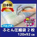 日本製【BIO】Wサイズ掛けふとんにも対応!引越しにも便利!フラットバルブ式ふとん圧縮袋/布団圧縮袋 2枚入