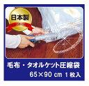 日本製 毛布・タオルケットふとん圧縮袋/布団圧縮袋 1枚入