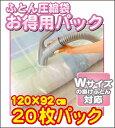 引越しにも便利!Wサイズ掛けふとんにも対応!超薄型バルブ式ふとん圧縮袋/布団圧縮袋 20枚パック