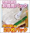 引越しにも便利!超薄型バルブ式衣類圧縮袋コンパクト 20枚パック
