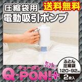 【】Q-PON!掃除機不要 バルブ式ふとん圧縮袋用 電動吸引ポンプセット