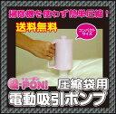 【送料無料】【掃除機不要】Q-PON! 電動吸引ポンプ 本体単品【バルブ式圧縮袋専用】