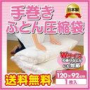 【送料無料】【DM便】【オリエント】日本製【BIO】手巻きふとん圧縮袋 1枚入